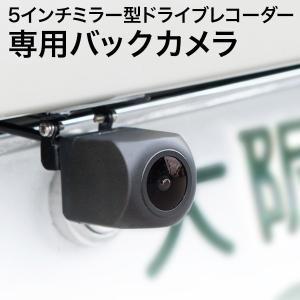 5インチミラー型ドライブレコーダー QD-M102専用バックカメラ|ekisyououkoku