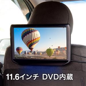 DVD内蔵 11.6インチ リアモニター HDMI 取り付け自由 選べる4種のブラケット 大画面 ヘ...