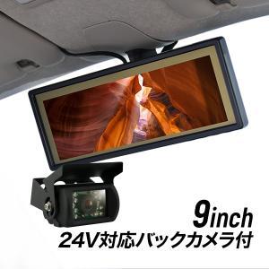 ルームミラーモニター 9インチ バックカメラ セット バックミラーモニター 9inch 24V対応 CMOSバックカメラ ekisyououkoku