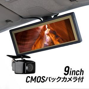 ルームミラーモニター 9インチ バックカメラ セット バックミラーモニター 9inch CMOSバックカメラ ekisyououkoku