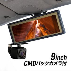 ルームミラーモニター 9インチ バックカメラ セット バックミラーモニター 9inch CMDバックカメラ ekisyououkoku