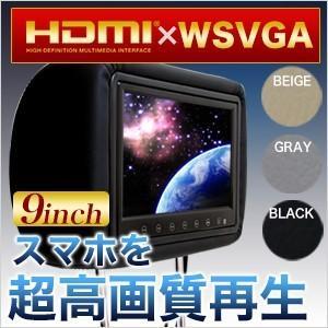 ヘッドレストモニター ヘッドレストモニター/9インチ 2個セット HDMI端子搭載 WSVGA液晶 1年保証 ヘッドレスト モニター|ekisyououkoku
