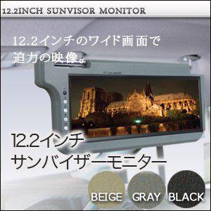サンバイザーモニター 12.2インチ 左右セット 保証付 取付金具×3種類|ekisyououkoku