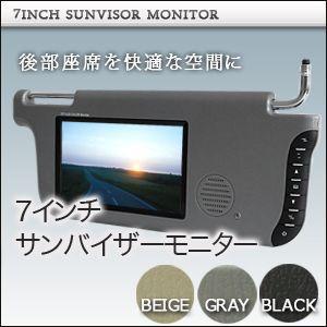 【1年保証付】7インチ サンバイザーモニター 片側単品 左/右|ekisyououkoku