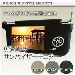 【レビュー送料無料】8.5インチ サンバイザーモニター 左右セット|ekisyououkoku