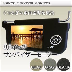 【1年保証付】8.5インチ サンバイザーモニター 片側単品 左/右|ekisyououkoku