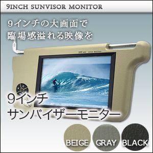 【レビュー送料無料】9インチ サンバイザーモニター 左右セット|ekisyououkoku