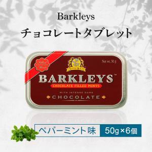 輸入元公式 Barkleys チョコレート(ペパーミント)50g×6個セット