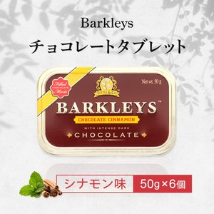 輸入元公式 Barkleys チョコレート(シナモン)50g×6個セット