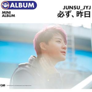 【ポスターなしで格安、即日発送】【 JYJ XIA ジュンスミニアルバム 必ず昨日 】 必ず、韓国チャート反映 ekorea-y