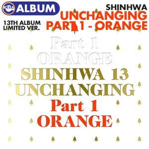 【ポスターなしで格安、即日発送】【 SHINHWA UNCHANGING PART1 - ORANGE オレンジ 正規13集 】 SHINHWA 神話 公式グッズ ekorea-y