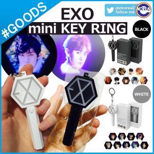 【即日発送】【 EXO MINI KEY RING 】   EXO ミニペンライト キーリング エクソ 公式グッズ SMTOWN 公式グッズ|ekorea-y