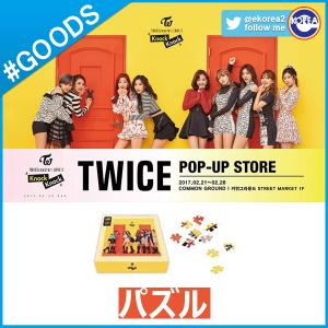 eKOREA Yahoo!ショッピング店 - TWICE POP-UP STORE 関連商品