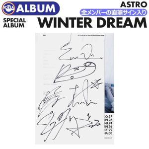 【即日発送・メンバー全員の直筆サイン入り】【 ASTRO Special Album Winter Dream 】 アストロ スペシャル アルバム 必ず、韓国チャート反映|ekorea-y