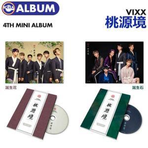 【ポスターなしで格安、即日発送】【 VIXX ビクス  4TH MINI ALBUM ミニアルバム4集 桃源境 / バージョン選択可 】 必ず、韓国チャート反映 ekorea-y