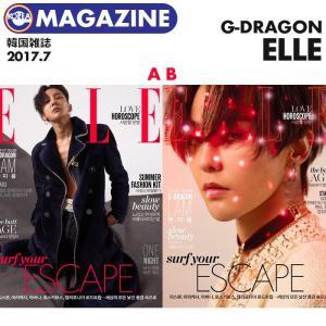 【 ポスターなしで格安 /即日発送 】【 BIGBANG G-DRAGON 表紙 & 特集 / 表紙バージョン選択可 】 韓国雑誌 ELLE 2017年7月号|ekorea-y
