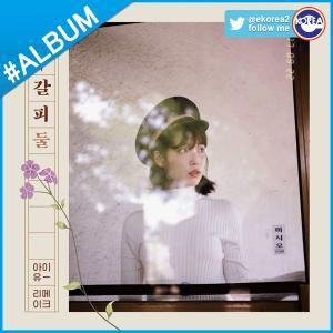 【ポスターなしで格安、1次予約】【 IU アイユ リメイクアルバム 花しおり 2  】 必ず、韓国チャート反映 ekorea-y