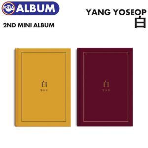 【ポスターなしで格安、即日発送】【 バージョン選択可 / HIGHLIGHT ヤンヨソプ ミニ2集アルバム 白 】 Yang Yoseop 2nd Mini Album 必ず、韓国チャート反映|ekorea-y