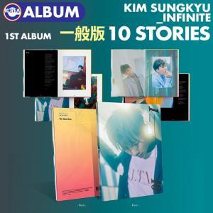 【ポスターなしで格安、即日発送】【 一般盤 / INFINITE キムソンギュ 正規1集アルバム 10 Stories 】 The 1st Album Normal ver. 必ず、韓国チャート反映 ekorea-y