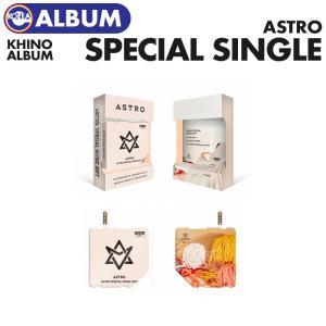 【即日発送】【 ASTRO 2018 スペシャルシングル キノアルバム 】 アストロ 2018 ASTRO Special Single Album   必ず、韓国チャート反映|ekorea-y
