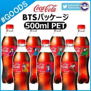 【数量限定1次予約】【 BTS 防弾少年団 × コカコーラ Coca Cola 500ml ペットボトル 1本 / メンバーランダム 】 バンタン 公式グッズ