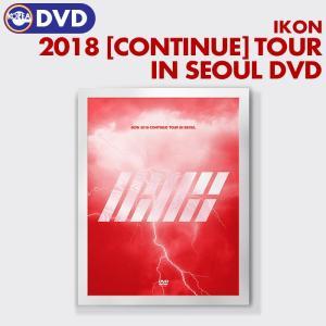 【即日発送】【 iKON 2018 CONTINUE TOUR INSEOUL DVD 】 アイコン DVD 公式グッズ|ekorea-y