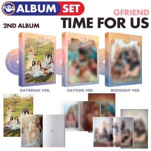 【ポスターなしで格安、1次予約】【 3種セット / GFRIEND 正規2集アルバム TIME FOR US 】 ヨジャチング ヨチン CD  必ず、韓国チャート反映 ekorea-y