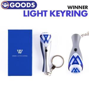 【即日発送】【 WINNER ミニペンライトキーリング 】 WINNER LIGHT STICK KEYRING 公式グッズ|ekorea-y