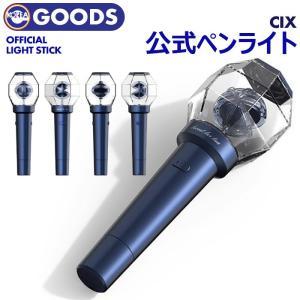 【即日発送】【 CIX 公式ペンライト 】 OFFICIAL LIGHT STICK シーアイエックス C9BOYZ 公式グッズ|ekorea-y