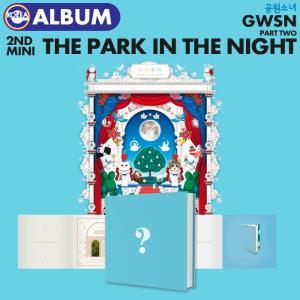 【ポスター(丸めて)付、即日発送】【 公園少女 THE PARK IN THE NIGHT PART TWO】  GWSN 夜の公園 CD 必ず、韓国チャート反映 ekorea-y