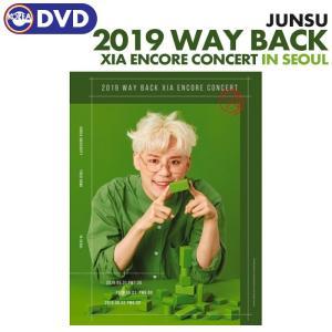 【即日発送】【 シアジュンス 2019 WAY BACK XIA ENCORE CONCERT DVD / 韓国公演 】  XIA JUNSU キムジュンス ライブ コンサート DVD ekorea-y