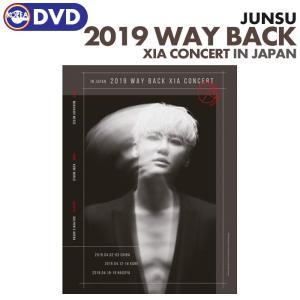 【即日発送】【 シアジュンス 2019 WAY BACK XIA CONCERT DVD / 日本公演 】  XIA JUNSU キムジュンス ライブ コンサート DVD ekorea-y