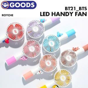【即日発送】【 BT21 LED ミニ扇風機 】  ハンディーファン BTS 防弾少年団 バンタン コラボ 公式商品|ekorea-y