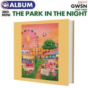 【ポスター(丸めて)付、即日発送】【 公園少女 ミニ3集アルバム THE PARK IN THE NIGHT part three  】 GWSN 夜の公園  CD ekorea-y