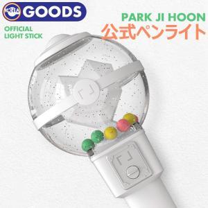 【即日発送】【 パクジフン 公式ペンライト 】 PARK JIHOON 公式グッズ|ekorea-y