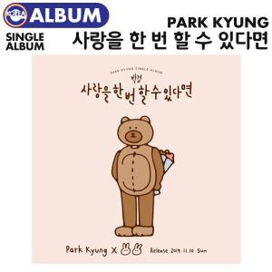 【即日発送】【 パッキョン アルバム If I Could Love, Just Once. 】 BLOCK.B PARKKYUNG ブロビ ブラビ 必ず、韓国チャート反映 ekorea-y