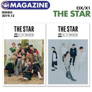 【2次予約】【 CIX・X1 両面表紙&特集 / 韓国雑誌 THE STAR 2019年 12月号】シーアイエックス エックスワン PRODUCE X 101 プデュ プエク