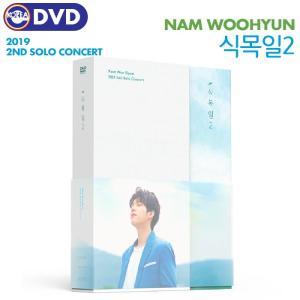 【即日発送】【 DVD / INFINITE ナムウヒョン 2019 2ND Solo Concert [植木日2] 】 NAM WOOHYUN ウヒョン インフィニット ピニ コンサート ekorea-y