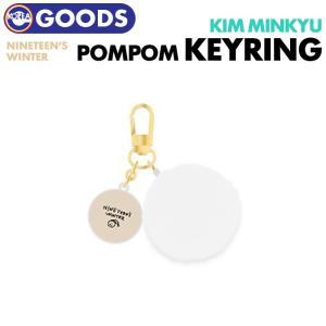 【即日発送】【 ポンポンキーリング 】 キムミンギュ KIM MINKYU NINETEEN'S WINTER PRODUCE X 101 プデュ プエク 公式グッズ ekorea-y