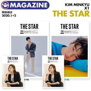 【即日発送/表紙選択可】【 キムミンギュ 表紙 X1 特集 / 韓国雑誌 THE STAR 2020年 1-2月号】 KIM MINKYU エックスワン PRODUCE X 101 プデュ プエク 掲載 ekorea-y