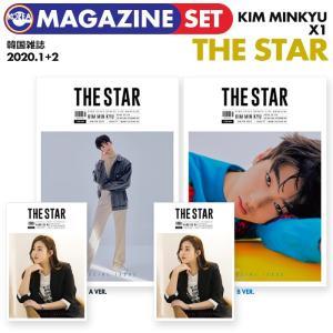 【即日発送/表紙2種セット】【 キムミンギュ 表紙 X1 特集 / 韓国雑誌 THE STAR 2020年 1-2月号】 KIM MINKYU エックスワン PRODUCE X 101 プデュ プエク 掲載 ekorea-y