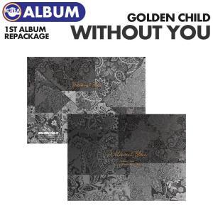 【初回限定ポスター(丸めて)付、即日発送】【 GOLDEN CHILD 正規1集 リパッケージ アルバム WithoutYou 】 ゴールデンチャイルド ゴルチャ CD ekorea-y
