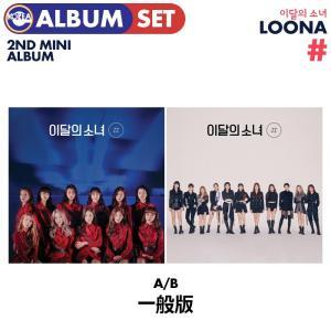【ポスターなしで格安、即日発送】【 一般版 2種セット / 今月の少女 LOONA ミニ2集アルバム [#] 】 るーな CD 必ず、韓国チャート反映|ekorea-y
