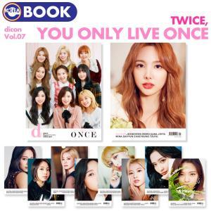 ★当店限定特典付★【1次予約】【 Dicon VOL.7 TWICE You only live O...