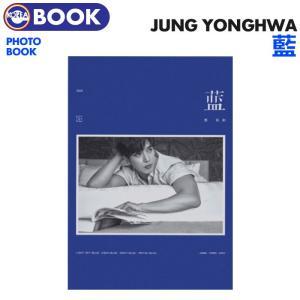 【即日発送】【 ジョンヨンファ 写真集 藍 】  ヨンファ JungYongHwa CNBLUE シーエヌブルー PHOTO BOOK フォトブック ekorea-y