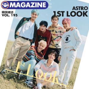 【即日発送】【 ASTRO 表紙&特集 / 韓国雑誌 1st Look 195号 2020年5月 】 アストロ 掲載|ekorea-y