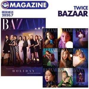 【即日発送】【 表紙選択 / ポスター付 】【 TWICE 表紙&特集 / 韓国雑誌 BAZAAR 2020年7月号 】 トゥワイス 掲載|ekorea-y
