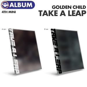 【ポスター(丸めて)付、即日発送】【 バージョン選択 / GOLDEN CHILD ミニ4集 アルバム TAKE A LEAP 】 ゴールデンチャイルド ゴルチャ CD ekorea-y