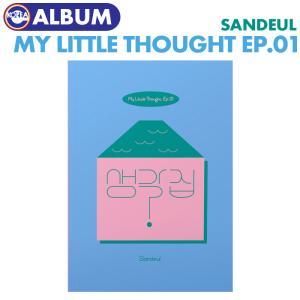 【即日発送】【 B1A4 サンドゥル アルバム My Little Thought Ep.1 】びっぽ SANDEUL イジョンファン CD 必ず、韓国チャート反映|ekorea-y
