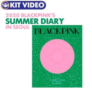 【即日発送】【 BLACKPINK 2020 BLACKPINK'S SUMMER DIARY IN SEOUL KiT VIDEO 】ブラックピンク キットビデオ 写真集 PHOTOBOOK 公式グッズ|ekorea-y
